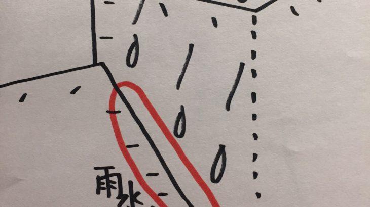 大事な屋根の防水部分に素人が発見した不備