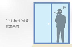 見積もり:意外と知らない防犯ガラス(CPガラス)の費用を公開