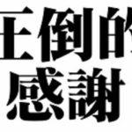 圧倒的感謝。マイホームの後悔が3000円で解決したのはIKEAのおかげでした。