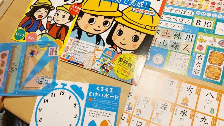 【3歳~7歳必見】学習ノウハウが詰まった1冊本屋でゲットできます