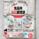【便利】ダイソー高密度ポリエチレンの湯煎調理袋を絶対お勧めしたい理由